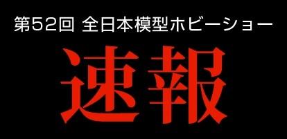 第52回全日本ホビーショー速報
