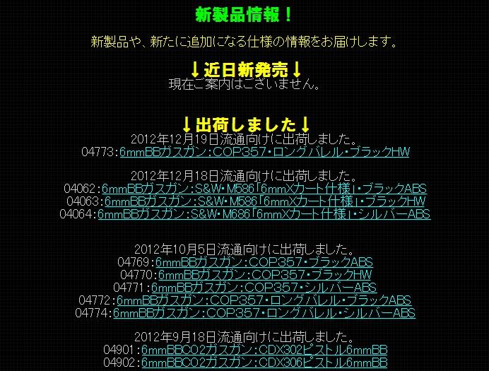 マルシンM586-686発売