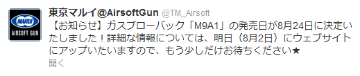 TM_Airsoft_20120802104422.png