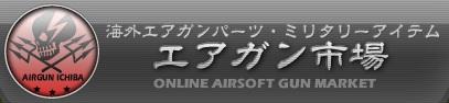 airgunichiba_banar.jpg