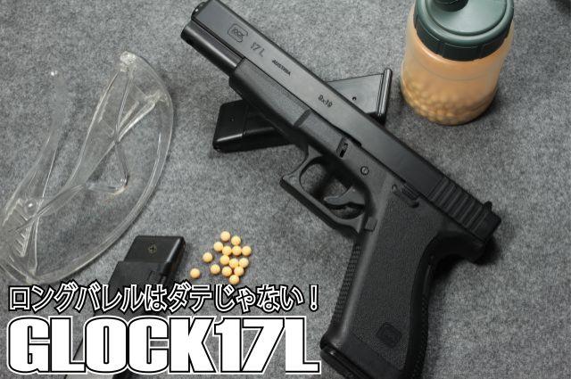 グロック17Lレビュー