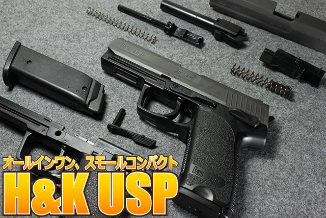usp_u18_top.jpg
