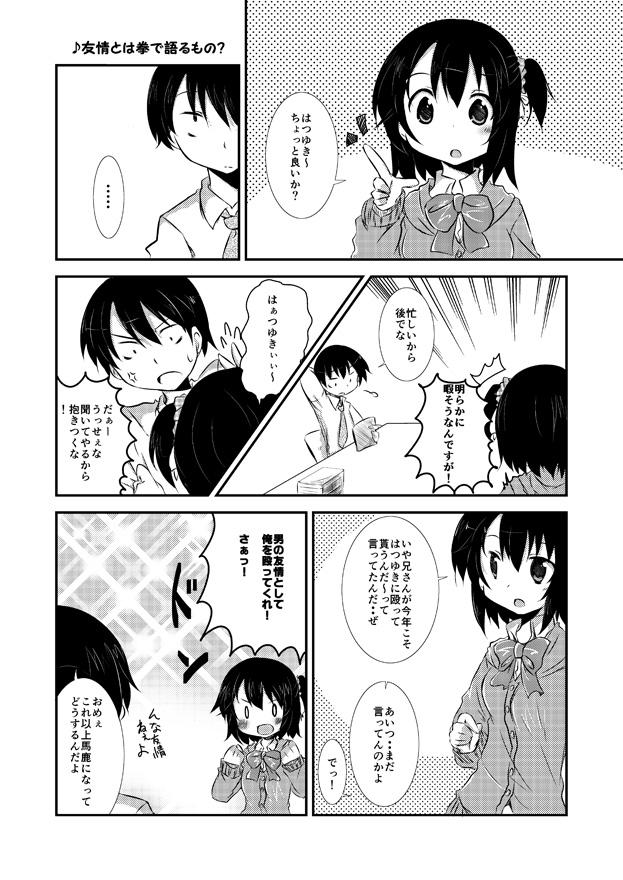 hatuma.jpg