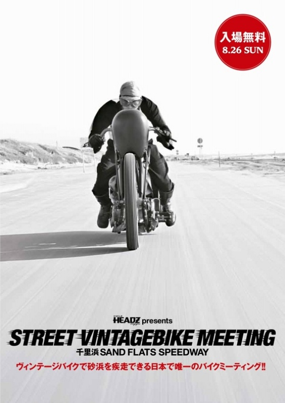 STREET VINTAGE BIKE MEETING