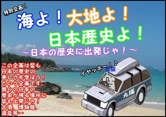 【企画】日本の歴史を学ぼう!