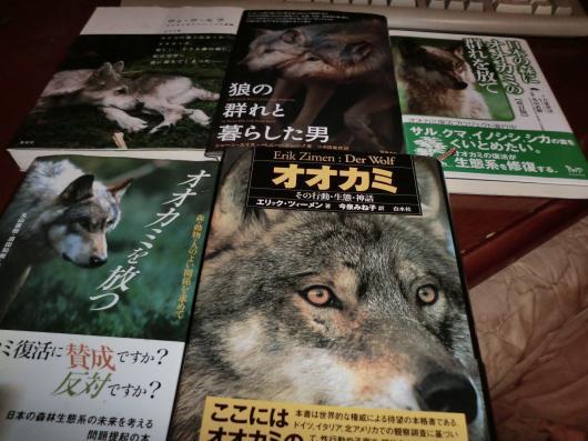 オオカミ書籍