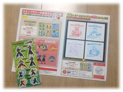 7-11 仮面ライダースタンプラリー2012