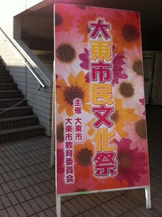大東市民文化祭1
