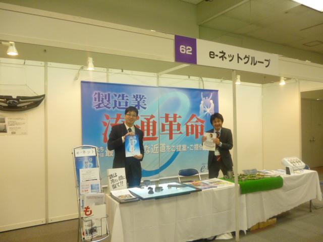 e-ネット展示1