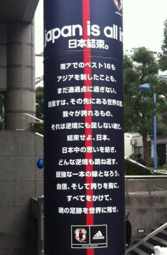 サッカー記念碑