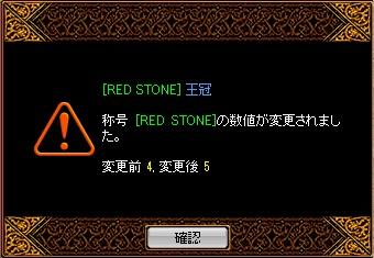 RedStone異国5