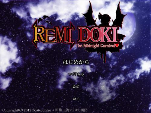 remidoki_cap01.jpg