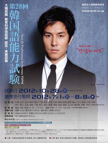 2012 第28回韓国語能力試験ポスター(キム・ドンワン)