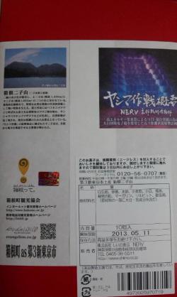 0123211203_convert_20130123230130.jpg