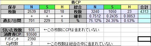 shinra2.jpg