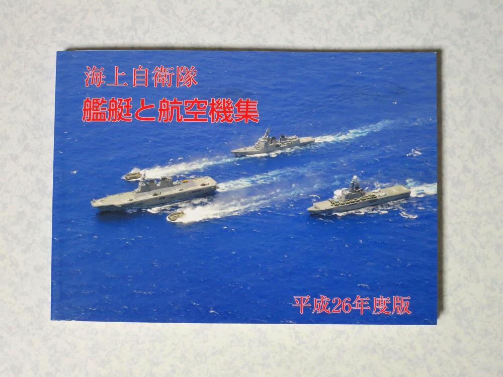 艦艇と航空機集1