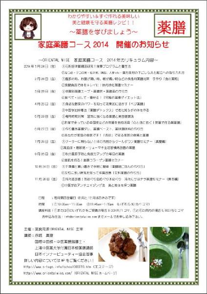 奈良学園前セミナーチラシ2014_3