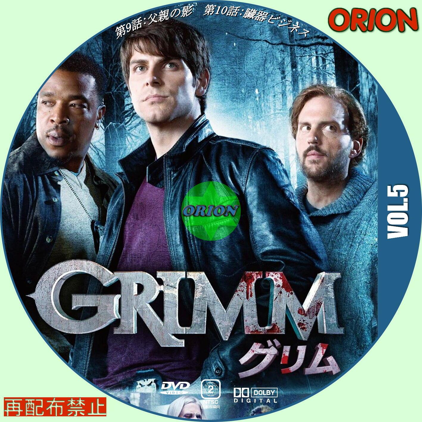 【DVDラベル】GRIMM グリム シーズン1 海外テレ …