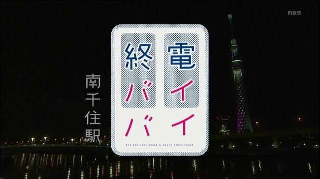 shuden_byebye_03_005.jpg
