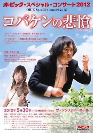 """2012-05-30 コバケンの""""悲愴"""""""