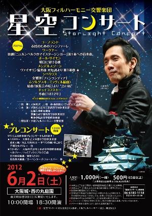 星空2011年チラシ
