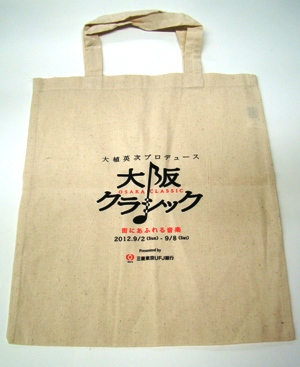 大阪クラシック トートバッグ
