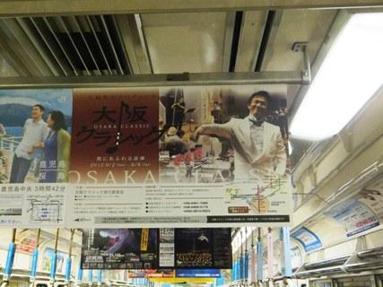 大阪クラシック2012B3ポスター