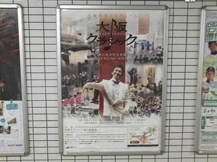 大阪クラシック2012B1ポスター