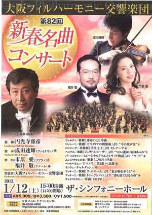 2013-01-12新春名曲