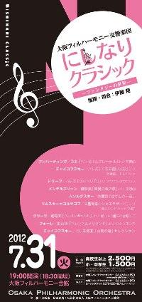 nishinari1_20120730222550.jpg