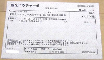 東京スカイツリー指定券引換券
