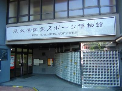 秩父宮記念スポーツ博物館エントランス
