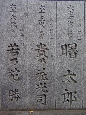 第65代横綱 貴乃花