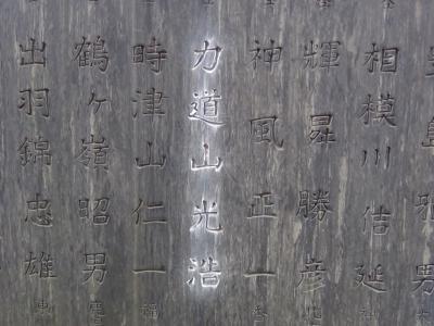 強豪関脇力士之碑に刻まれている力道山