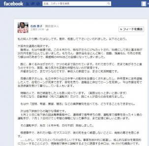 石谷泰子市議のFacebook