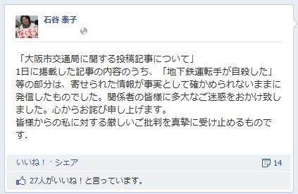 石谷泰子謝罪文