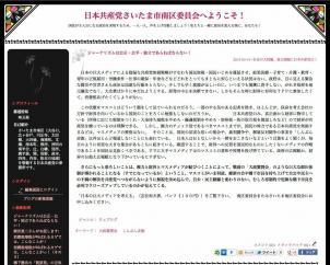 日本共産党さいたま市南地区委員会ブログ