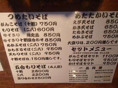 蕎麦団子 (8)
