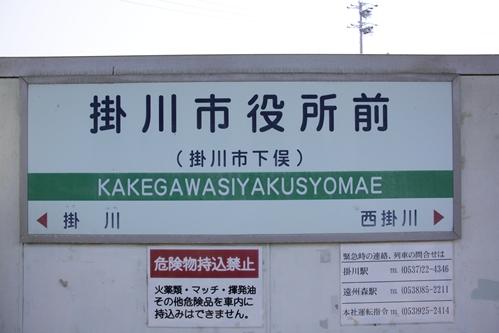 掛川市役所前駅駅名表示札