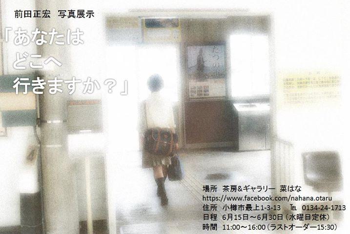 前田正宏写真展示
