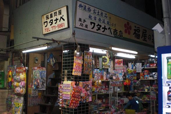 阪和商店街1