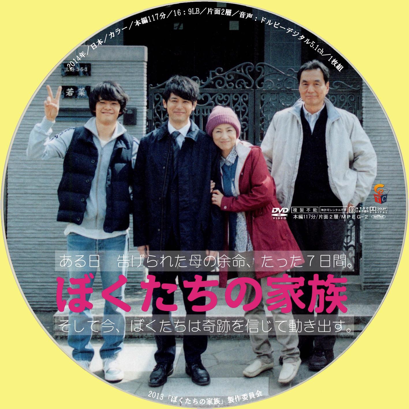 ないよりまし!映画・ドラマのジャケット+ラベル(録画用 ...
