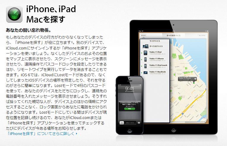iPhoneを探す機能