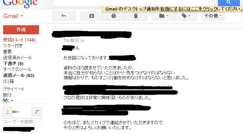 コーチングご契約者様 感想4