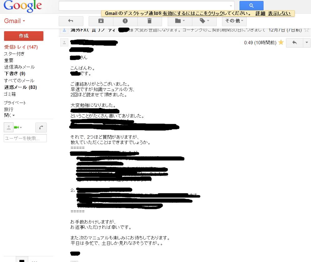 コーチングご契約者様 感想7