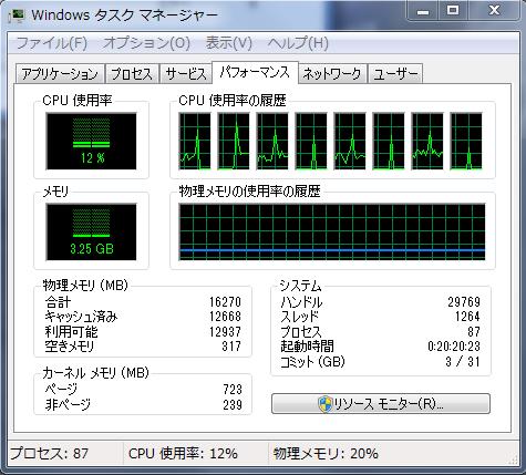 新メインPC・DPP1