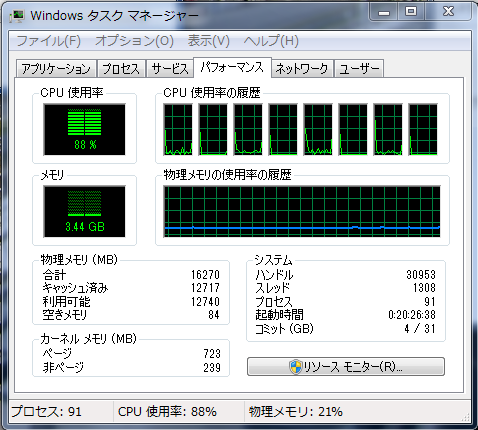 新メインPC・DPP2