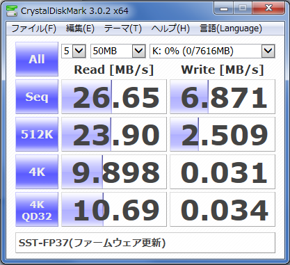 SST-FP37ファームウェア更新3