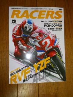 RACERS No.29