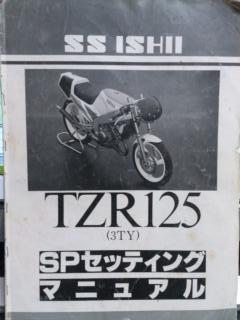 TZRセッティングマニュアル